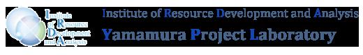 Institute of Resource Development and Analysis Yamamura Project Laboratory